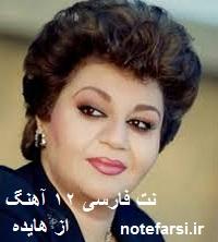 نت فارسی آهنگهای هایده