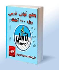 کتاب pdf نتهای فارسی 200 آهنگ