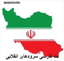 نتهای فارسی سرود