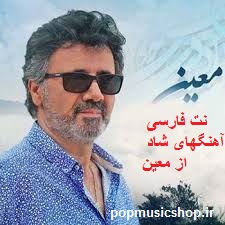 نتهای فارسی آهنگ معین