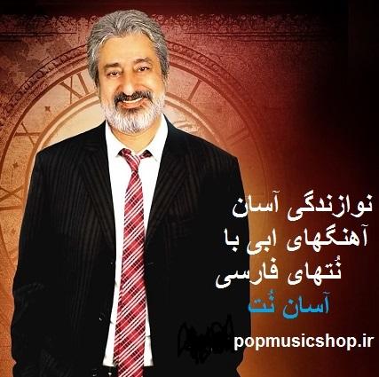 نت فارسی آهنگ های ابی
