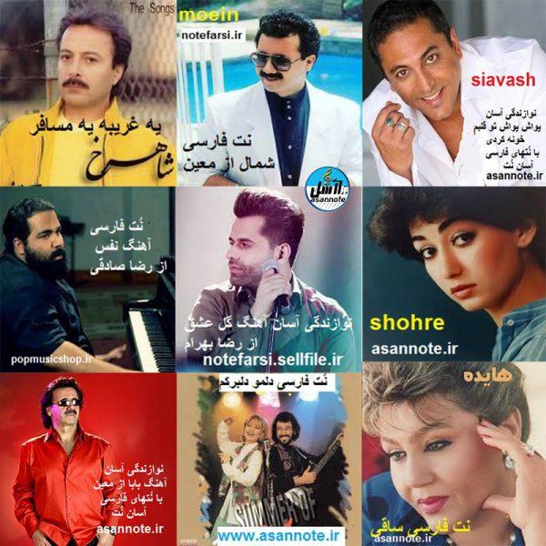 لیست نتهای فارسی تفکیک شده