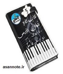 نت فارسی 50 آهنگ
