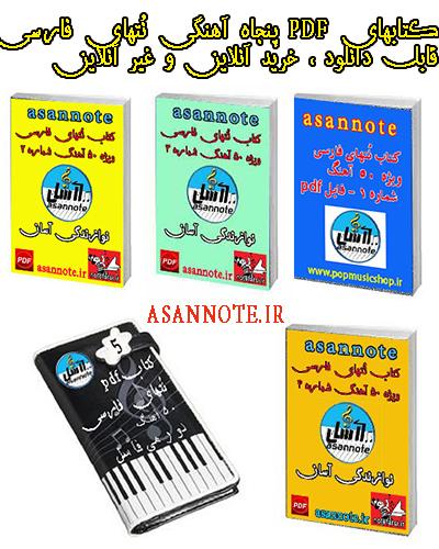 کتاب نتهای فارسی