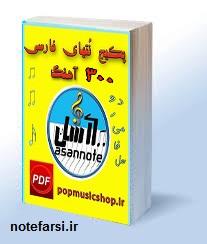 کتاب نتهای فارسی 300 آهنگ