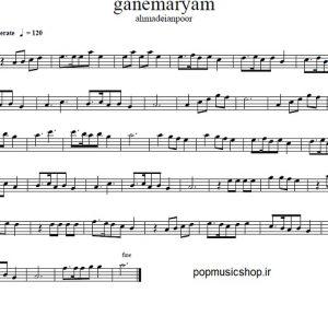 نت آهنگهای قدیمی برای ارگ