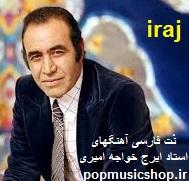 نتهای فارسی آهنگهای ایرج